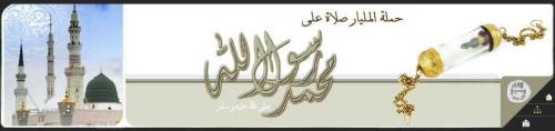 حملة المليار صلاة اشرف الخلق
